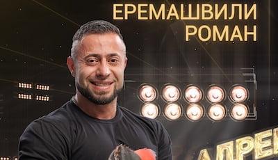 Еремашвили